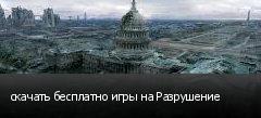 скачать бесплатно игры на Разрушение