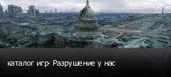 каталог игр- Разрушение у нас
