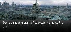 бесплатные игры на Разрушение на сайте игр