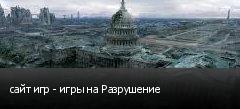 сайт игр - игры на Разрушение