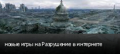 новые игры на Разрушение в интернете