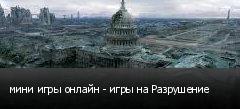 мини игры онлайн - игры на Разрушение