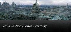 игры на Разрушение - сайт игр