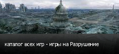 каталог всех игр - игры на Разрушение