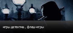 игры детектив , флеш-игры