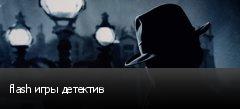 flash игры детектив