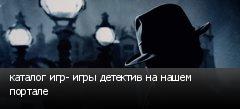каталог игр- игры детектив на нашем портале