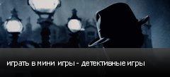 играть в мини игры - детективные игры