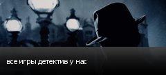 все игры детектив у нас