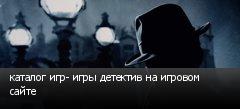 каталог игр- игры детектив на игровом сайте