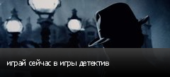 играй сейчас в игры детектив