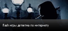 flash игры детектив по интернету