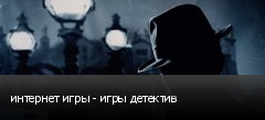 интернет игры - игры детектив