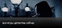 все игры детектив сейчас