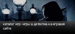 каталог игр- игры в детектив на игровом сайте