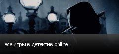 все игры в детектив online