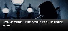 игры детектив - интересные игры на нашем сайте
