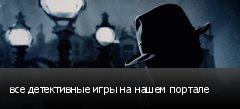 все детективные игры на нашем портале