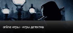 online игры - игры детектив
