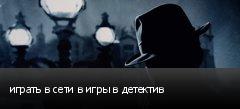 играть в сети в игры в детектив