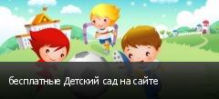 бесплатные Детский сад на сайте