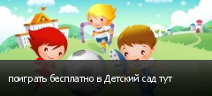 поиграть бесплатно в Детский сад тут