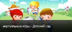виртуальные игры - Детский сад
