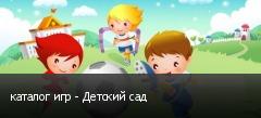 каталог игр - Детский сад