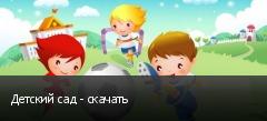 Детский сад - скачать