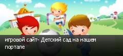 игровой сайт- Детский сад на нашем портале