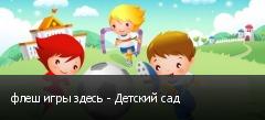 флеш игры здесь - Детский сад