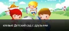 клевые Детский сад с друзьями