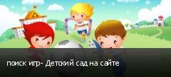 поиск игр- Детский сад на сайте