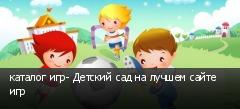 каталог игр- Детский сад на лучшем сайте игр