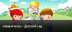 клевые игры - Детский сад