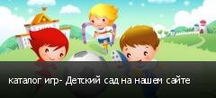 каталог игр- Детский сад на нашем сайте