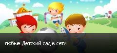 любые Детский сад в сети