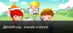 Детский сад - скачать и играть