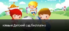 клевые Детский сад бесплатно