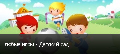 любые игры - Детский сад