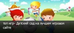 топ игр- Детский сад на лучшем игровом сайте
