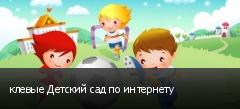 клевые Детский сад по интернету