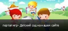 портал игр- Детский сад на нашем сайте