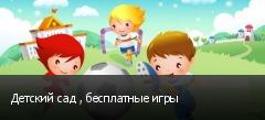 Детский сад , бесплатные игры