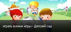 играть в мини игры - Детский сад