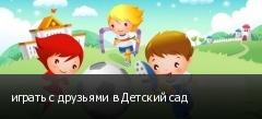 играть с друзьями в Детский сад