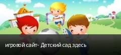 игровой сайт- Детский сад здесь