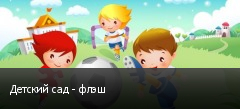 Детский сад - флэш