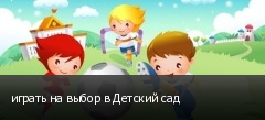 играть на выбор в Детский сад