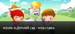 играть в Детский сад - игры здесь